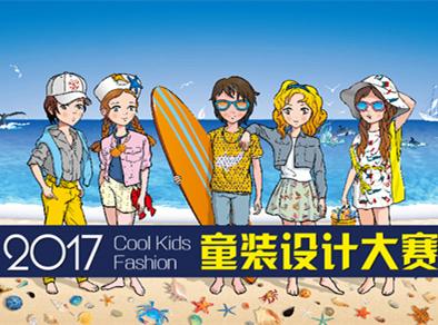 2017 Cool Kids Fashion童装设计大赛