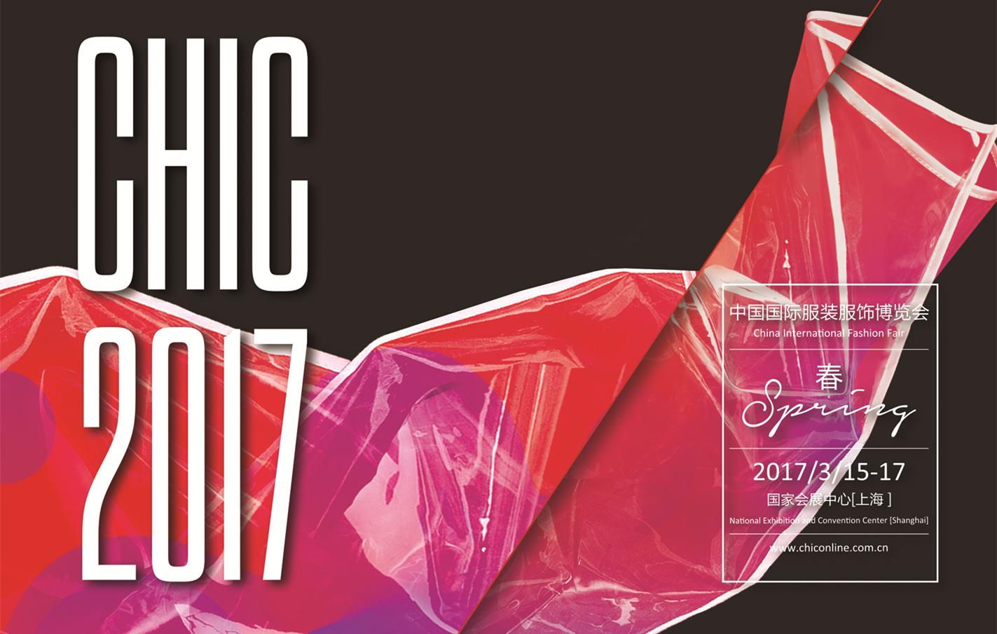 CHIC2017(春季)