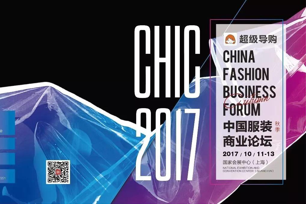 CHIC2017中国服装商业论坛(秋季)——主场论坛敬请期待!