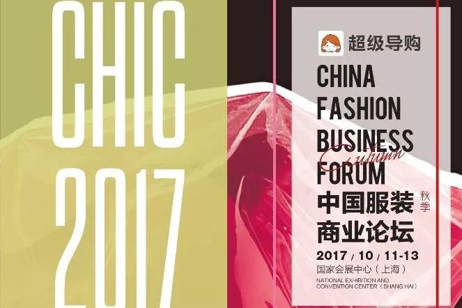 CHIC2017中国服装商业论坛(秋季)——智能制造,极致快反