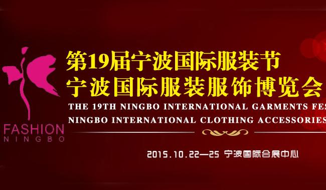 第十九届宁波国际服装节