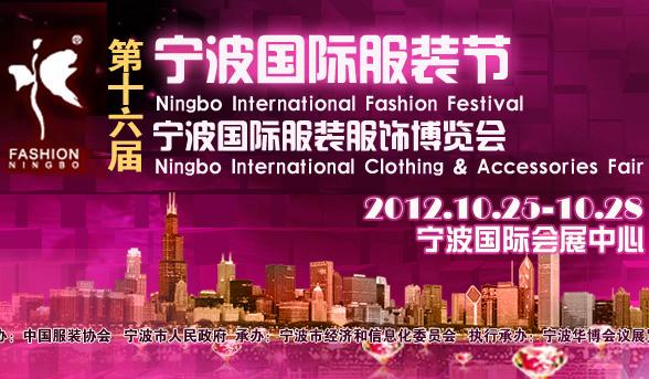 第十六届宁波国际服装节