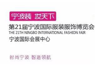 第二十一届宁波国际服装节(上海)推介会3月16日诚邀参加