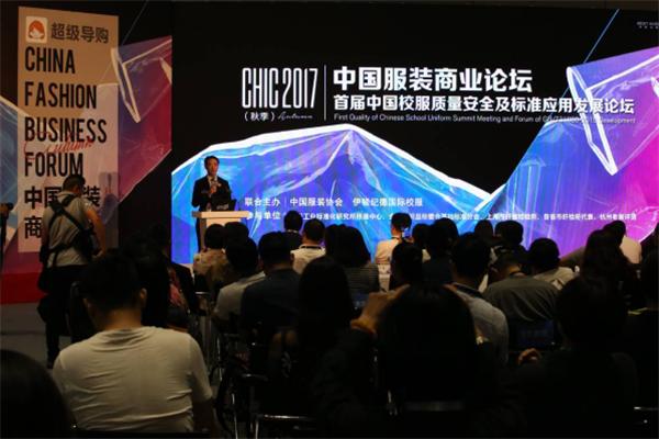 CHIC2017(秋季)在沪举行 校服品质化、国际化受关注