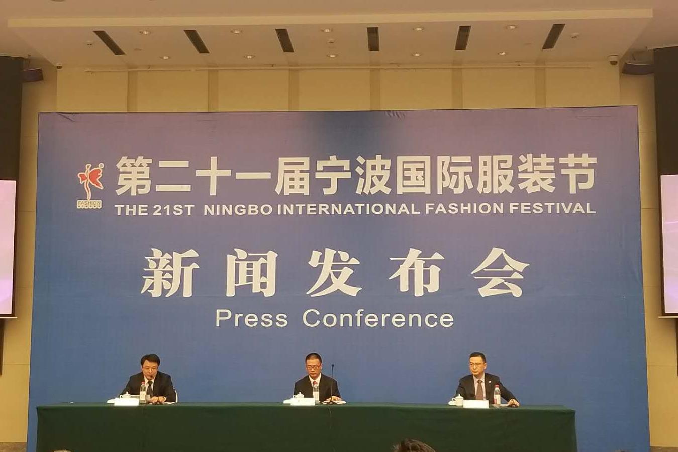 第二十一届宁波国际服装节举行新闻发布会
