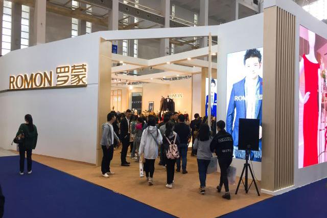 第21届宁波国际服装服饰博览会开幕 罗蒙定制全新模式脱颖而出