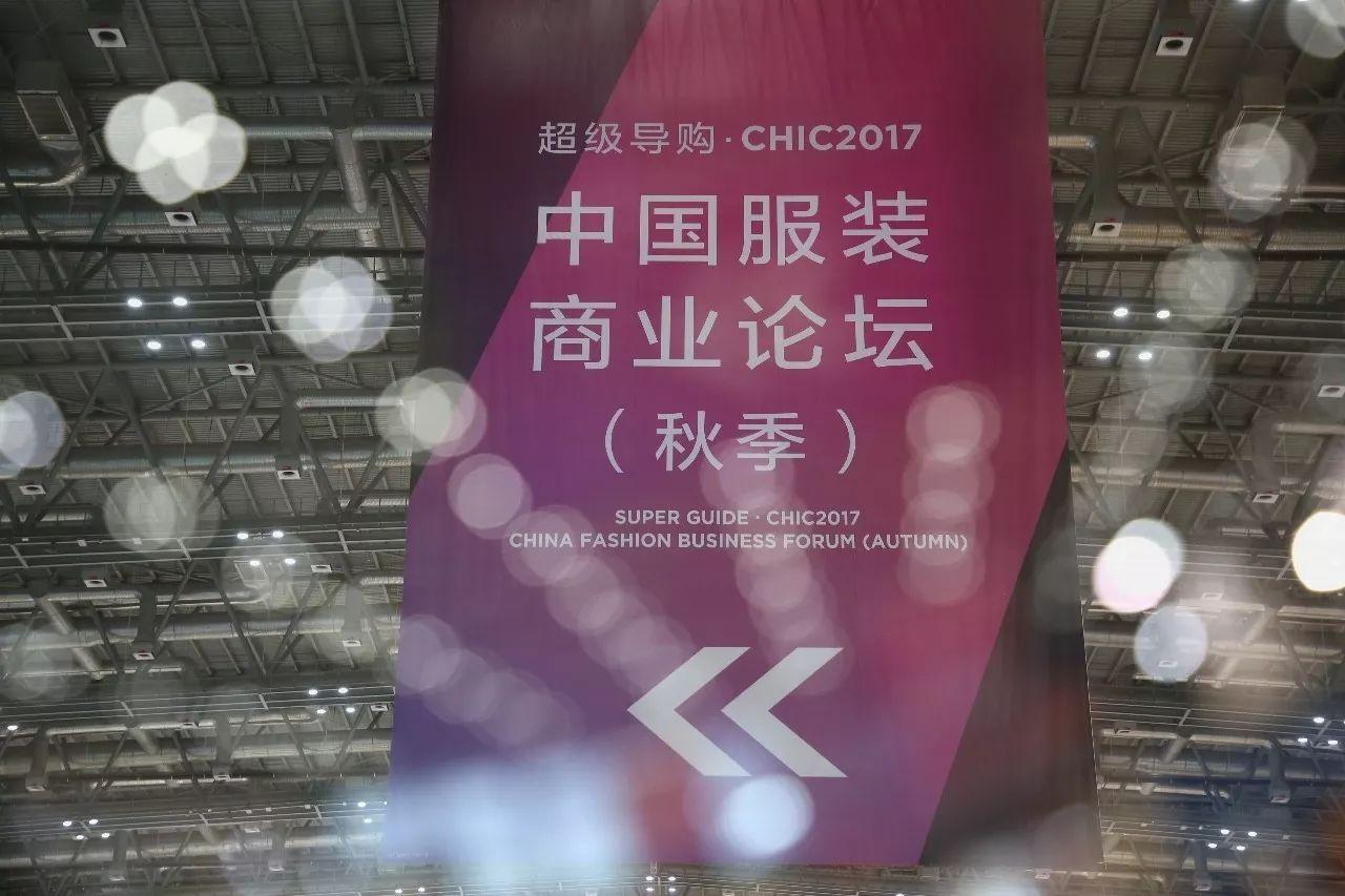 金秋十月 超级导购·CHIC2017中国服装商业论坛(秋季)圆满落幕!