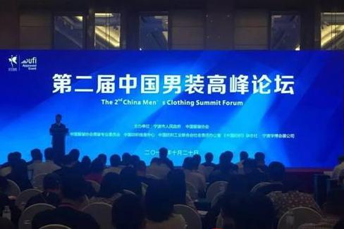 时尚大咖齐聚甬城——宁波国际服装节期间将举办多场专业经贸论坛活动