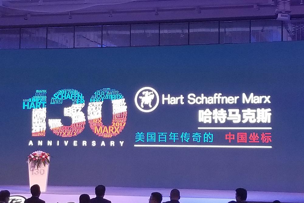 雅戈尔推出美国百年品牌哈特马克斯 打造中国式精英男装新风格