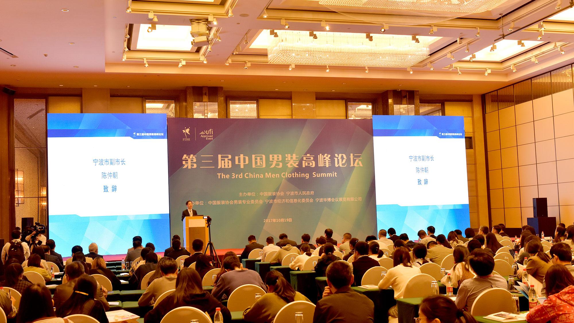 第三届中国男装高峰论坛大咖云集 探索新常态下服装产业转型之路