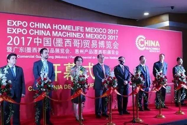 2017中国国际丝绸博览会全球巡展第三站--墨西哥