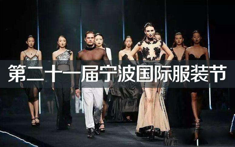 第二十一届宁波国际服装节 世界服装鞋帽网邀您共赴时尚盛宴