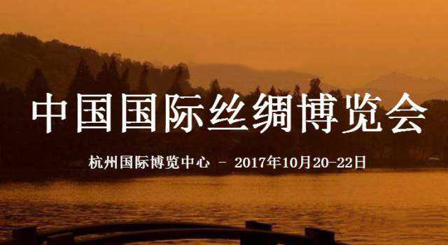 2017 中国国际丝绸博览会与您相约!