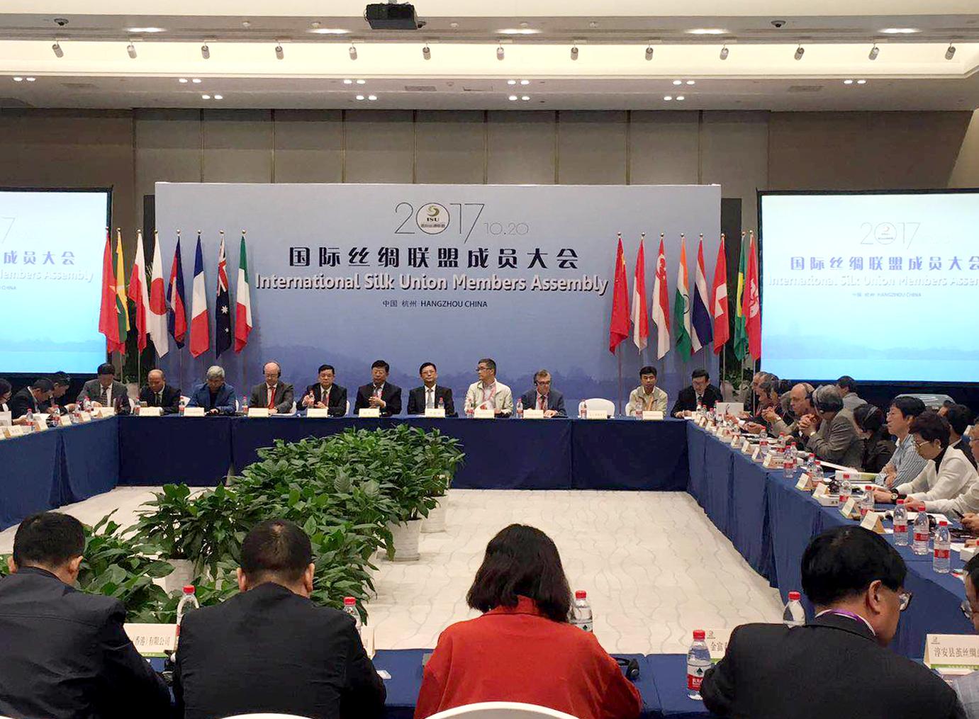 2017年国际丝绸联盟成员大会隆重召开