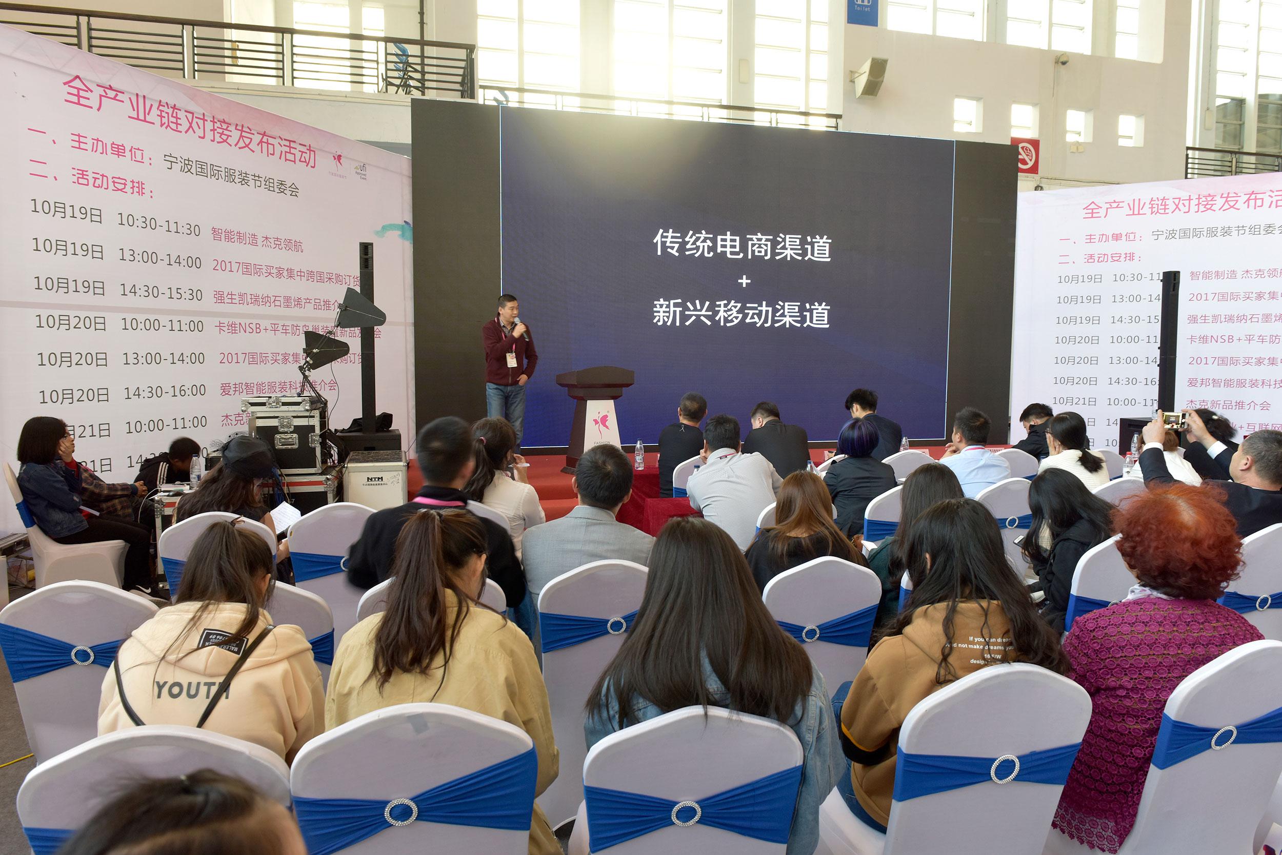 """2017年中国""""服装产业+互联网""""暨对接会成功举办!"""