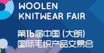 第十六届中国(大朗)国际毛织产品交易会
