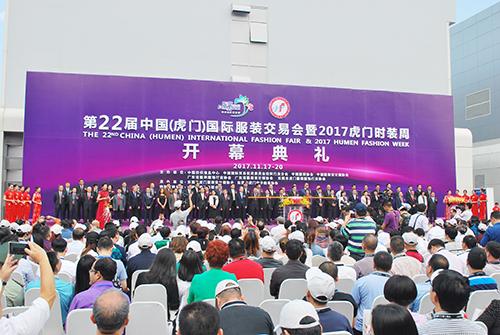 第22届中国(虎门)国际服装交易会暨2017虎门时装周11月17日华丽启幕