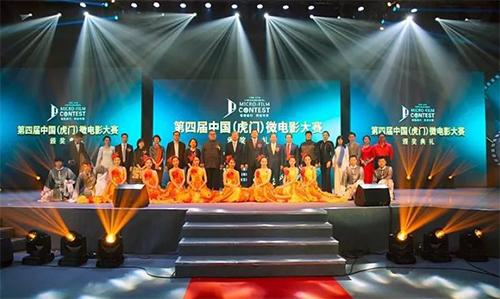直击第四届中国(虎门)时尚微电影大赛颁奖典礼现场