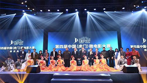 第四届中国(虎门)时尚微电影大赛颁奖典礼
