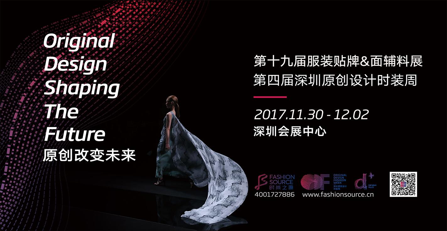第19届Fashion Source博览会——深圳国际服装贴牌&面辅料展和原创时装周