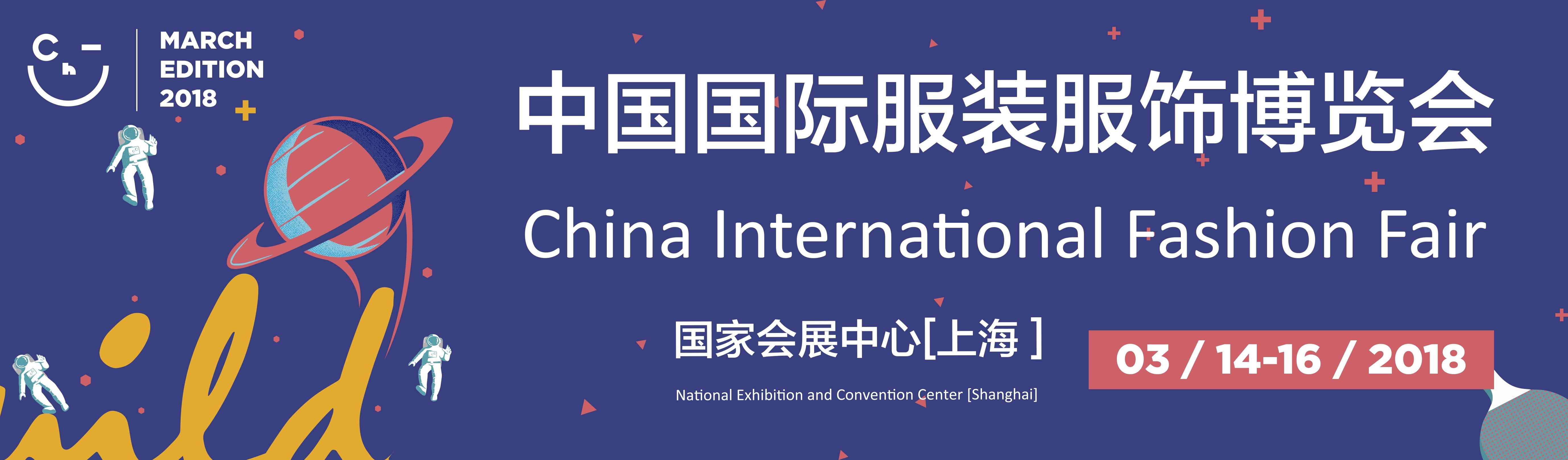 2018中國國際服裝服飾博覽會