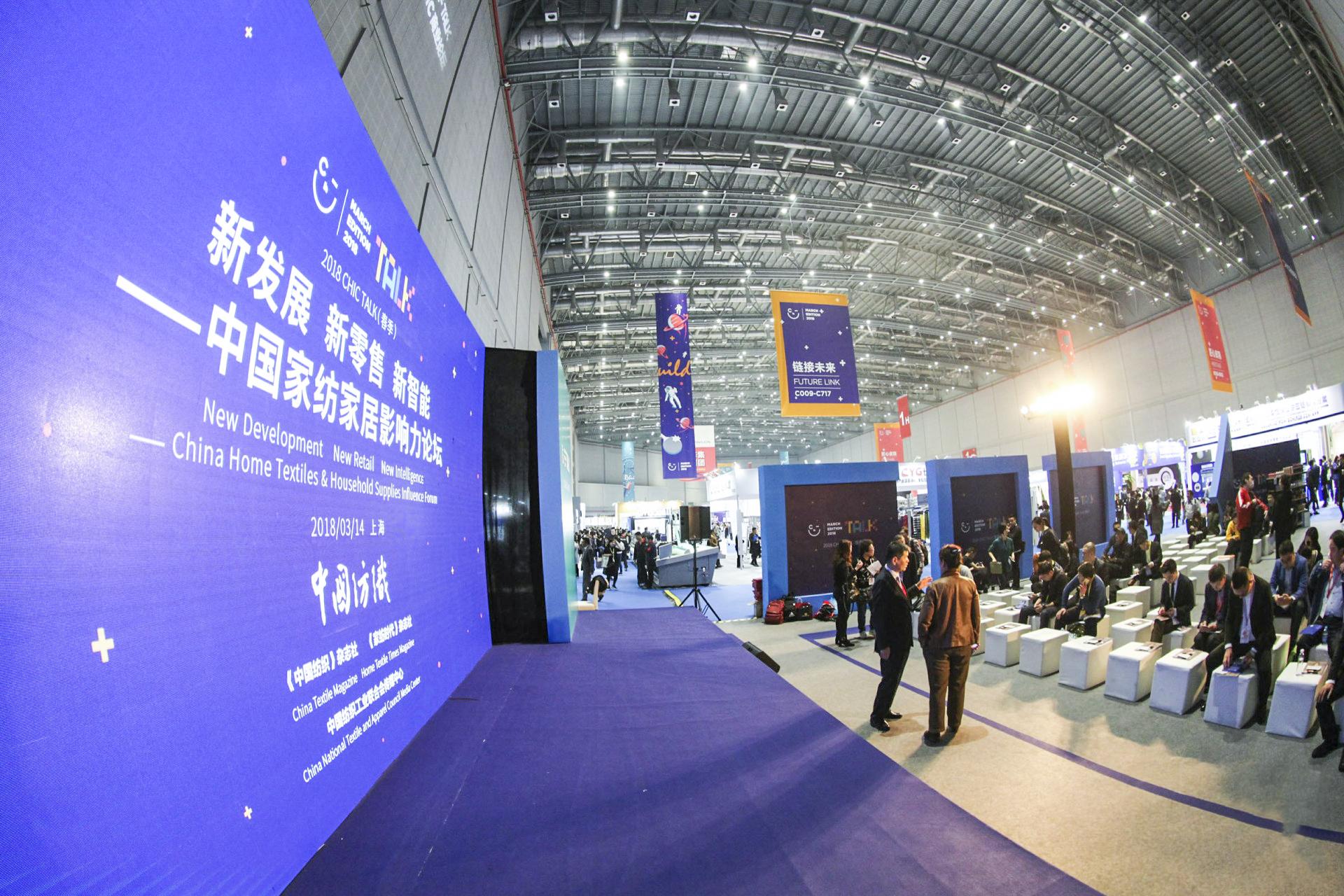 中國家紡家居影響力論壇