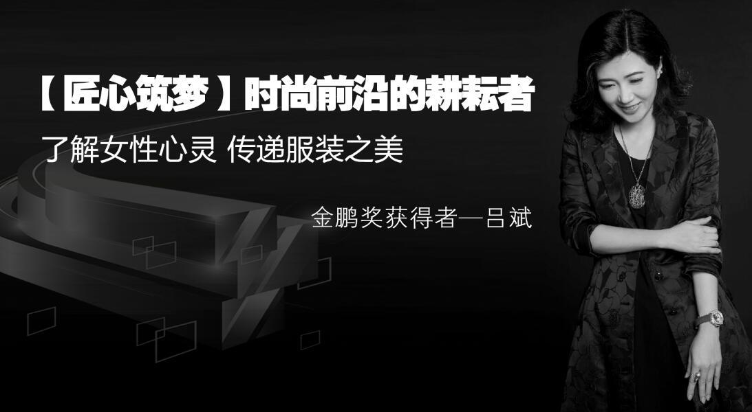 金鹏奖获得者——吕斌