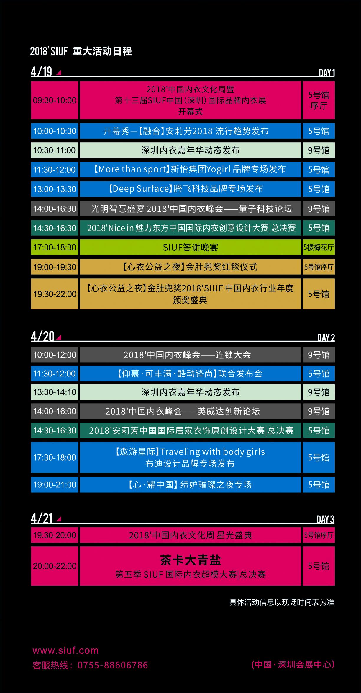 2018年第13届中国(深圳)国际品牌内衣展 活动日程