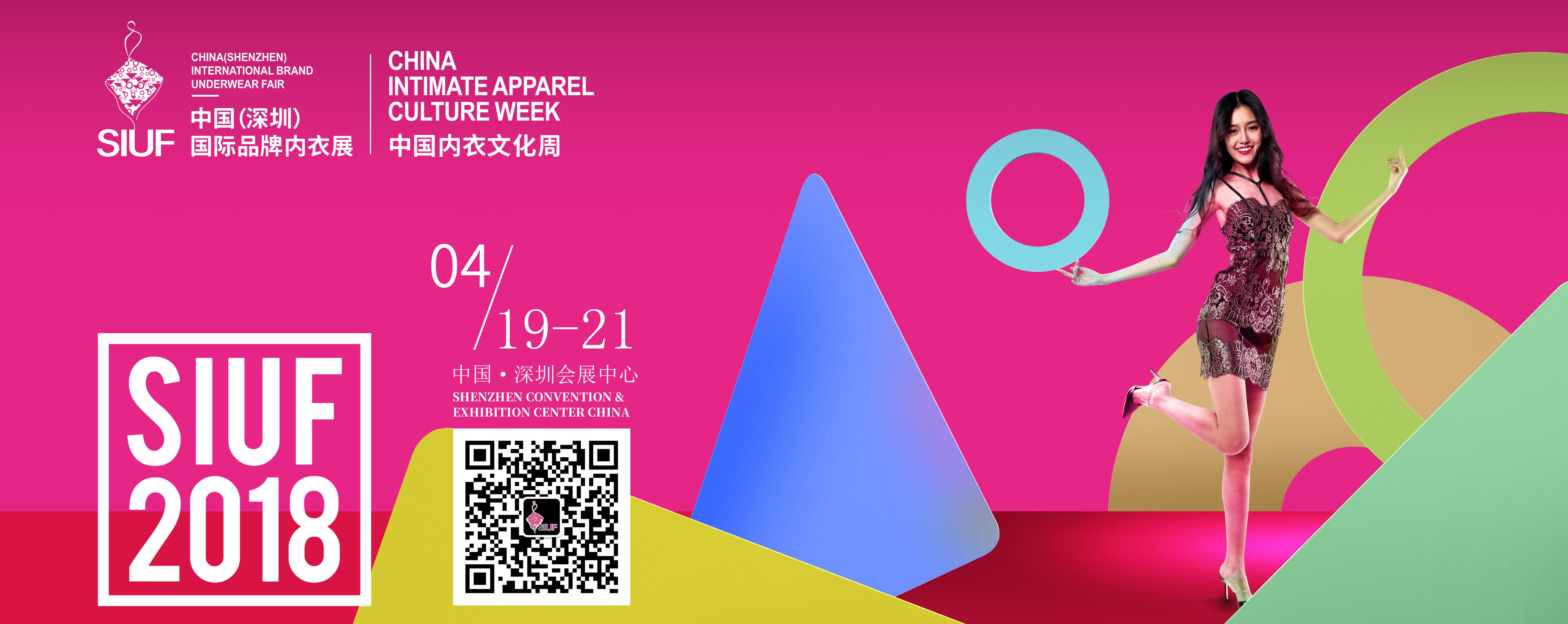2018年第13届中国(深圳)国际品牌内衣展