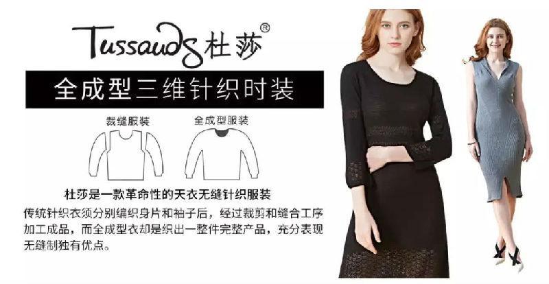 展商巡礼|4号馆H38跨界:内衣行业新潮流—全成型时装毛衫