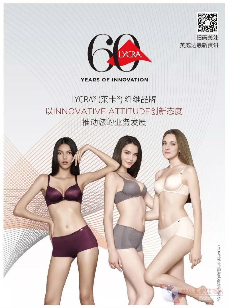展商巡礼|LYCRA® (莱卡®)品牌创新技术再次惊艳亮相