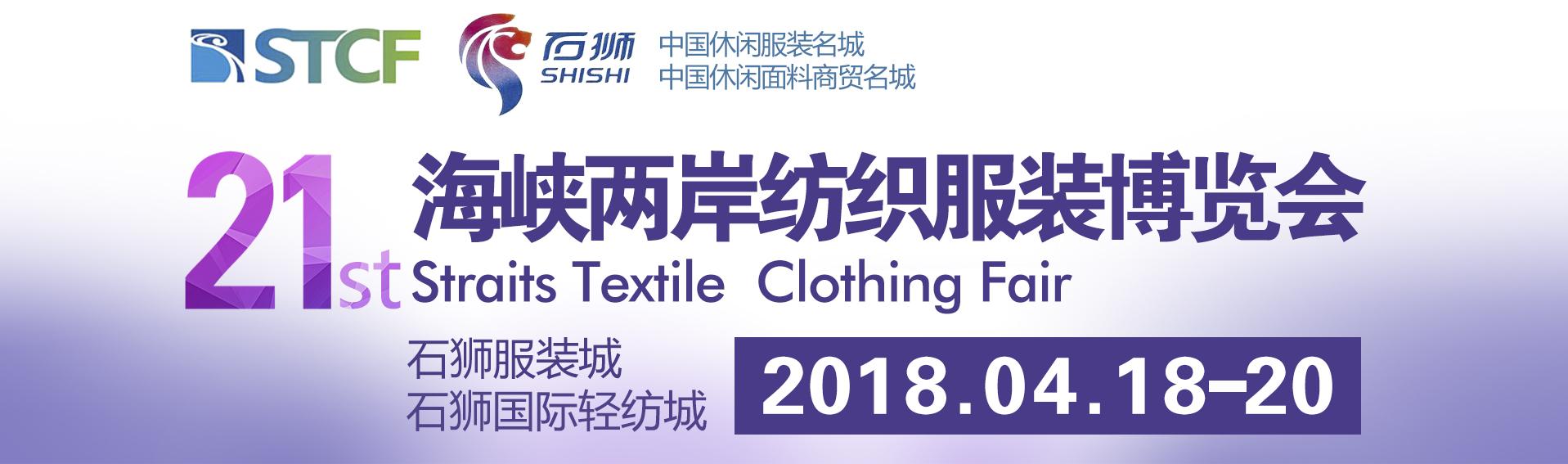 第21届海峡两岸纺织服装博览会