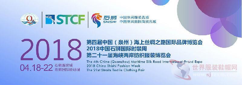 第4届海丝品博会18日在石狮开幕 318家企业参展