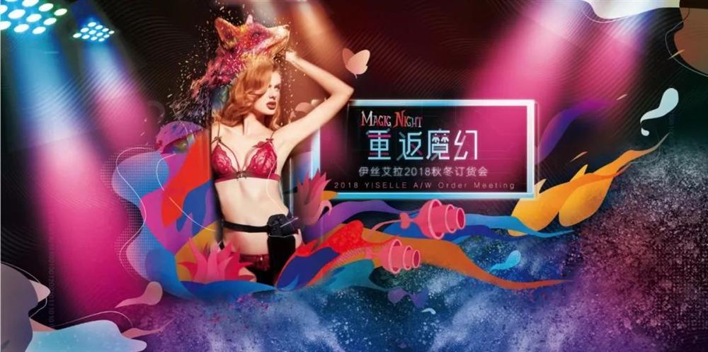 伊丝艾拉2018中国(深圳)国际品牌内衣展