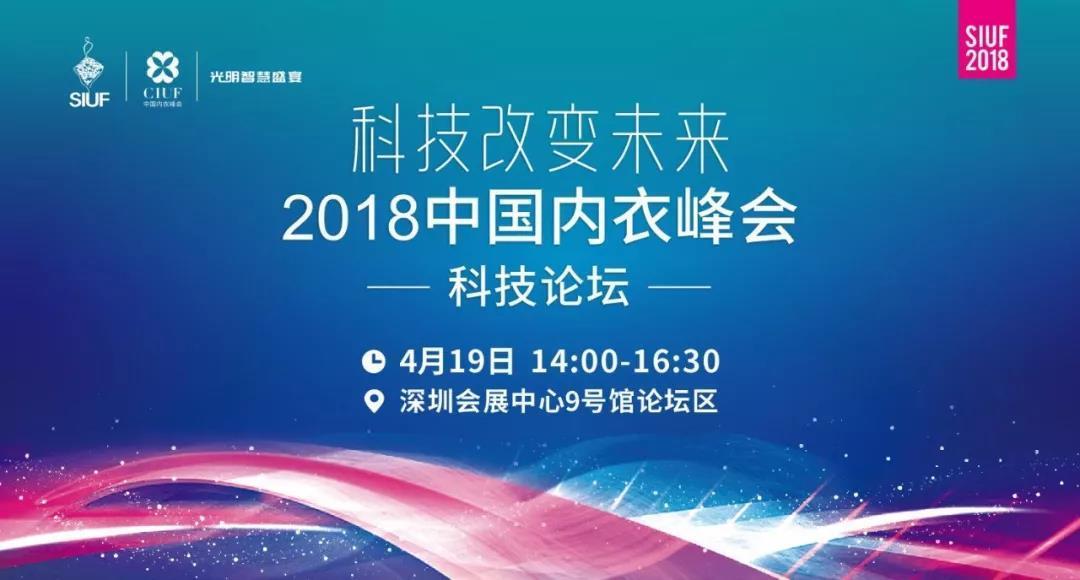 来自未来的邀请函丨2018中国内衣峰会科技论坛邀您来赏