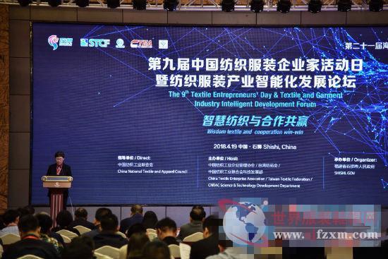 纺织服装产业智能化发展论坛 19日在石狮举行