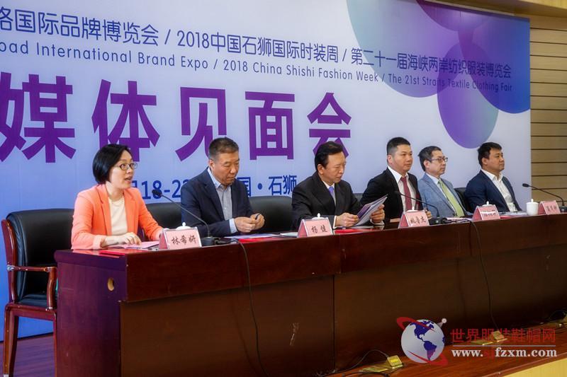 2018中国石狮国际时装周暨第二十一届海博览会丨第四届中国(泉州)海丝博览会媒体见面会召开