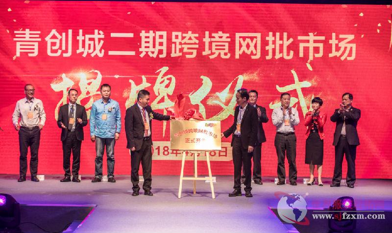 石狮青创城电商全生态 产业带市场强强联合丨青创城2018电商生态峰会盛大开幕