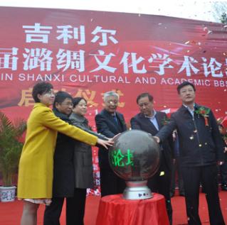 吉利尔中国首届潞绸文化学术论坛举办
