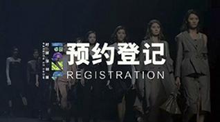 2018时尚深圳展 | 观众预约通道开放