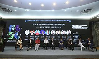 """2018时尚深圳展丨DAY 2:论坛直击 把握商机、读懂时尚""""产业经"""""""