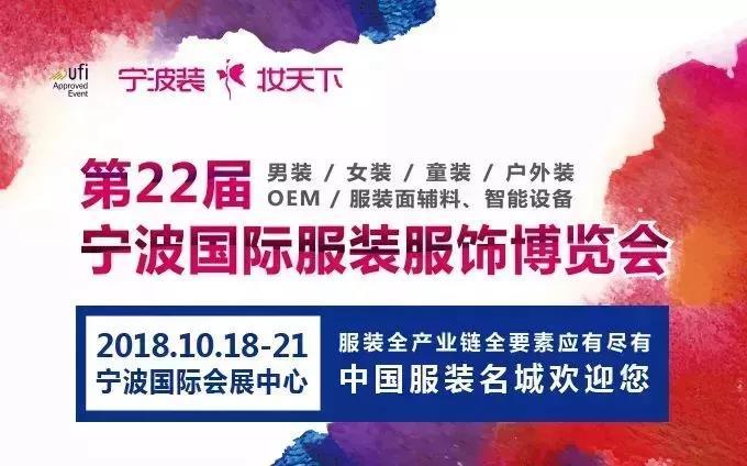 宁波服装节丨【先睹为快•论坛】第四届中国男装高峰论坛