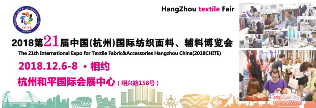 2018杭州国际纺织面辅料、纱线博览会