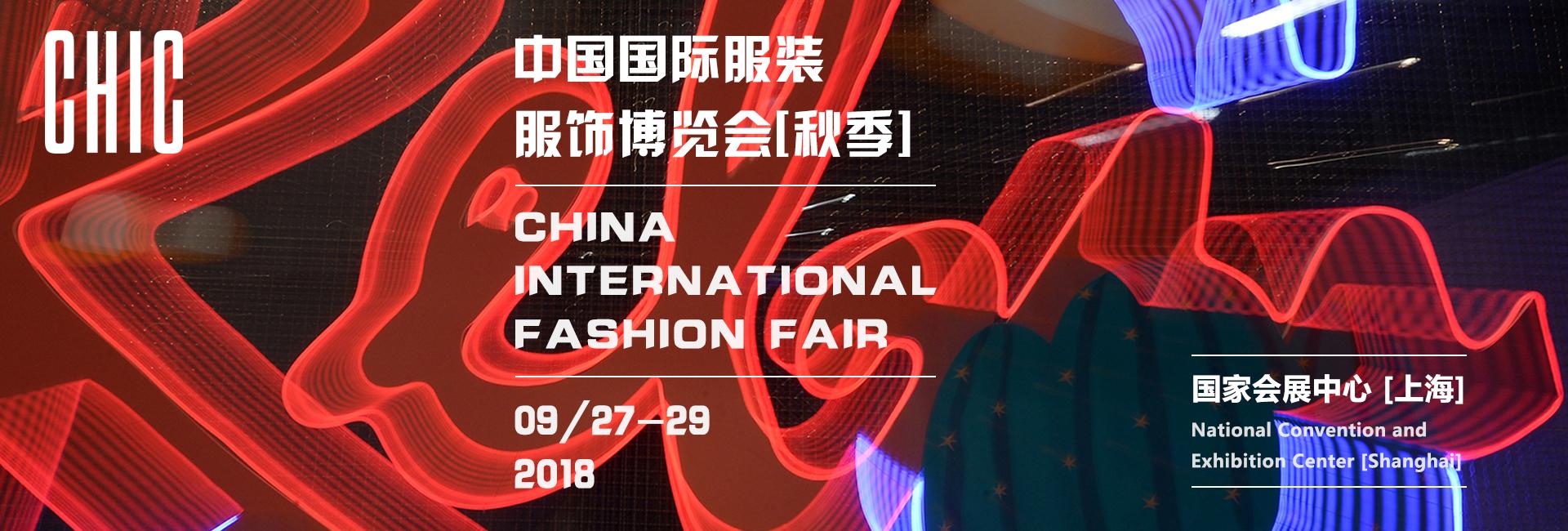 中国服装服饰博览会(秋季)