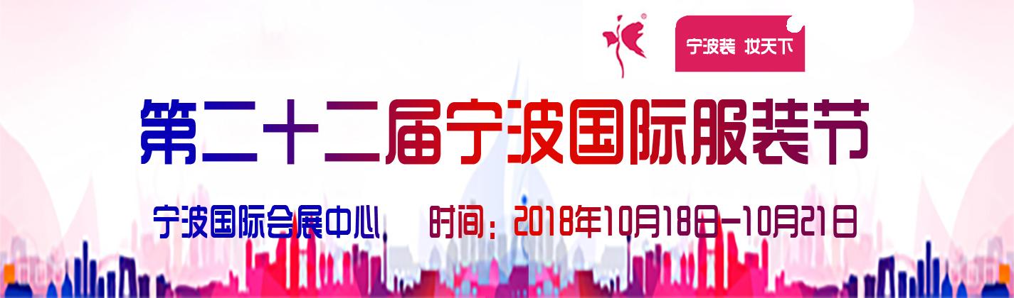 第二十二届宁波国际服装节