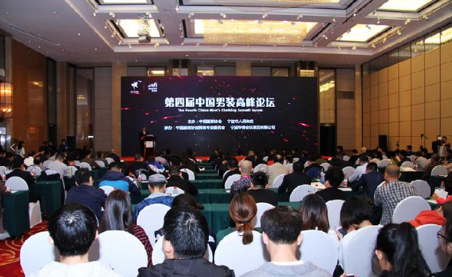 破难点,创发展丨第四届中国男装高峰论坛在宁波举办