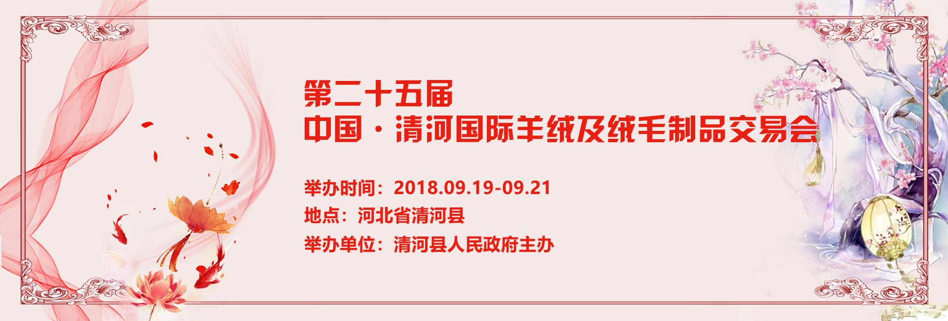 第25届中国·清河国际羊绒及绒毛制品交易会暨清河羊绒时尚节