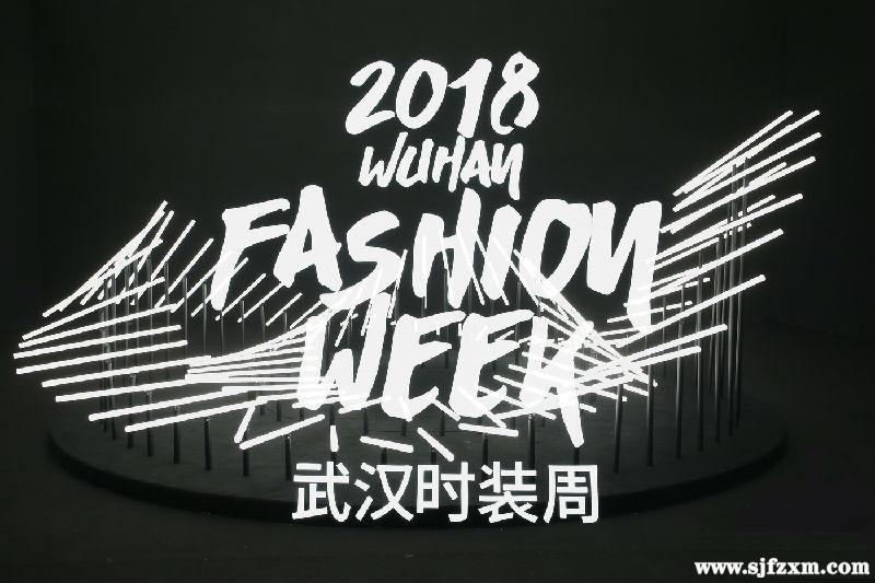 2018武汉时装周:大幕将启动,点亮江城!
