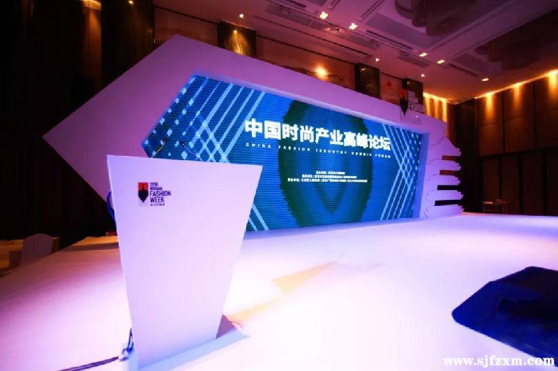 2018武汉国际时装周中国时尚产业高峰论坛完美谢幕