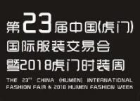 第二十三届中国(虎门)国际服装交易会暨2018虎门时装周